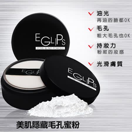 韓國 E-glips 美肌隱藏毛孔蜜粉 5g