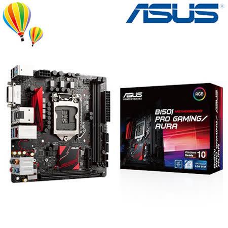 ASUS 華碩 B150I PRO GAMING / AURA  mini-ITX主機板