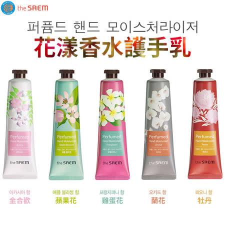 韓國 the SAEM 花漾香水護手乳 30ml