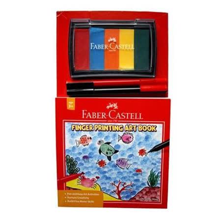 《Faber-Castell輝柏》動動腦手指印遊戲繪圖組