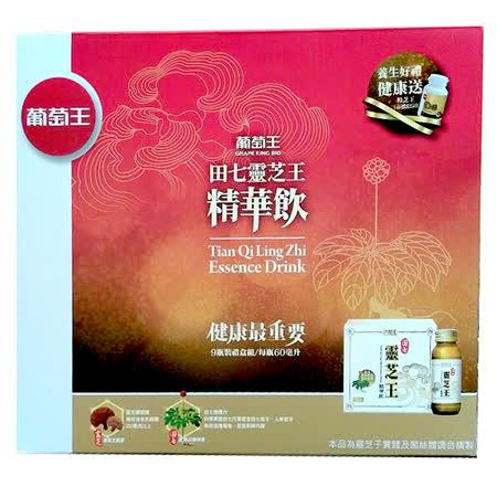 【葡萄王生技】田七靈芝王精華飲禮盒 (9入/盒) 內贈樟芝王10粒裝