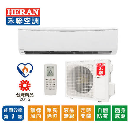 【HERAN 禾聯】11-13坪 變頻一對一冷專型(HO-G63A)