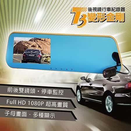 【變形金剛】T3前後雙360度行車記錄器鏡防眩行車紀錄器4.3吋1080藍光鏡面140度G-Sensor停車監控(贈送)16G卡+收納包+汽車充電組+HP車用精品+收納網+香氛
