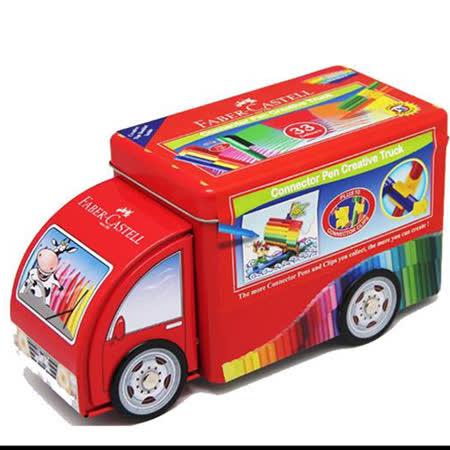 《Faber-Castell輝柏》汽車造型彩色筆 33 色