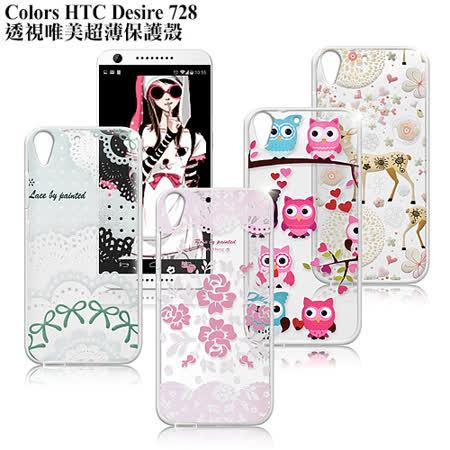 Colors HTC Desire 728 透視唯美超薄保護殼