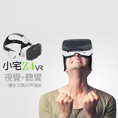 【小宅】Z4 VR 虛擬實境眼鏡  附耳罩式耳機 沉浸式頭盔 3D立體眼鏡 虛擬實境 頭戴式影院 VRBOX