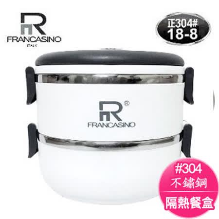 【弗南希諾】不鏽鋼#304雙層隔熱餐盒(1.4L)FR-1702B