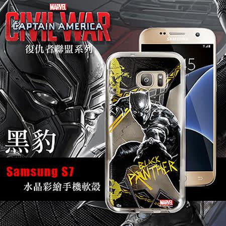 MARVEL漫威 Samsung Galaxy S7 復仇者聯盟 美國隊長3 彩繪軟殼(黑豹)