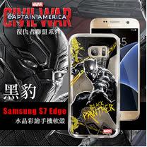 MARVEL漫威 Samsung Galaxy S7 edge 復仇者聯盟 美國隊長3 彩繪軟殼(黑豹)