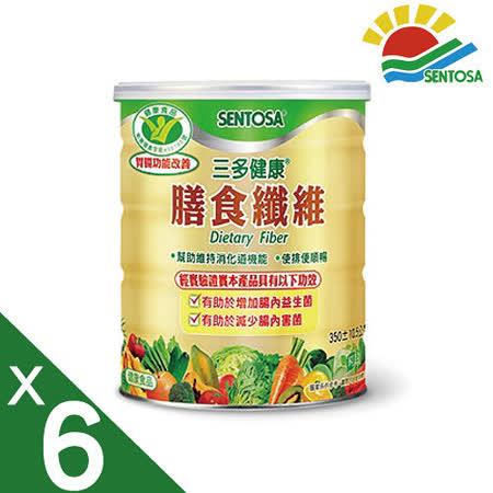 【三多】健康膳食纖維  6罐入 (350g/罐) 隨機贈送 三多膠原蛋白隨身包 1包