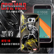 MARVEL漫威 HTC 10/M10 復仇者聯盟 美國隊長3 彩繪軟殼(黑豹)