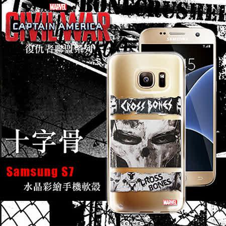 MARVEL漫威 Samsung Galaxy S7 復仇者聯盟 美國隊長3 彩繪軟殼(十字骨)