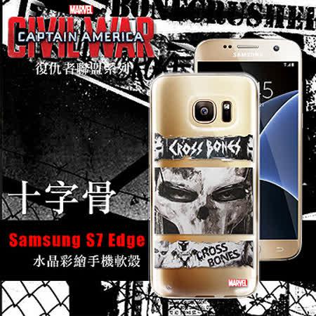 MARVEL漫威 Samsung Galaxy S7 Edge 復仇者聯盟 美國隊長3 彩繪軟殼(十字骨)