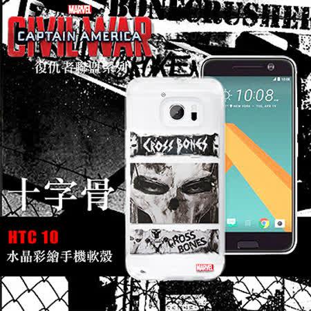 MARVEL漫威  HTC 10/M10 復仇者聯盟 美國隊長3 彩繪軟殼(十字骨)