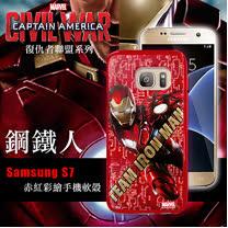 MARVEL漫威 Samsung Galaxy S7 復仇者聯盟 美國隊長3 彩繪軟殼(鋼鐵人)