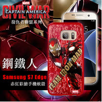 MARVEL漫威 Samsung Galaxy S7 Edge 復仇者聯盟 美國隊長3 彩繪軟殼(鋼鐵人)