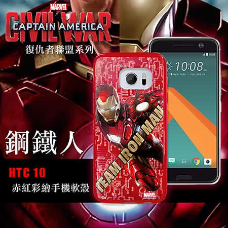 MARVEL漫威 HTC 10/M10 復仇者聯盟 美國隊長3 彩繪軟殼(鋼鐵人)