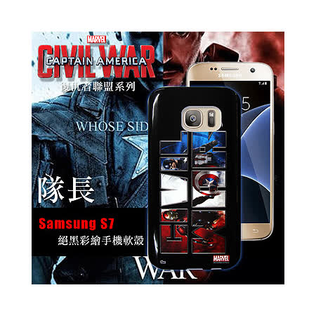 MARVEL漫威 Samsung Galaxy S7 復仇者聯盟 美國隊長3 彩繪軟殼(隊長)