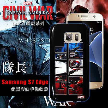 MARVEL漫威 Samsung Galaxy S7 edge 復仇者聯盟 美國隊長3 彩繪軟殼(隊長)