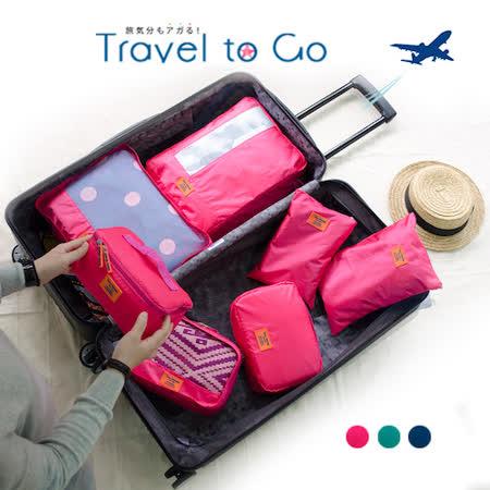 【Travel to Go】多功能旅行收納七件組-螢桃