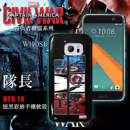 MARVEL漫威 HTC 10/M10 復仇者聯盟 美國隊長3 彩繪軟殼(隊長)