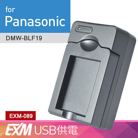 Kamera 隨身充電器 for Panasonic BLF19E (EXM 089)