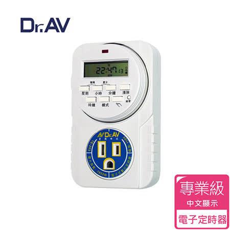 【Dr.AV】TE-203 電子式專業級數位省電定時器 (七天每週循環)