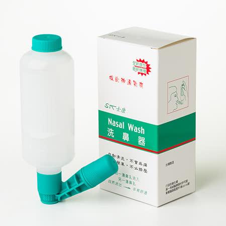 【士康】洗鼻器(300ml容量)