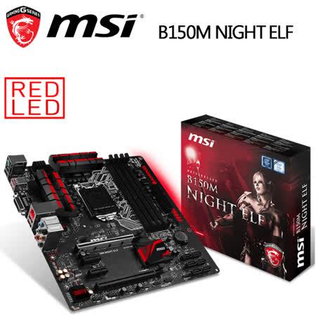 【MSI微星】B150M NIGHT ELF 主機板(DDR4 主機板)