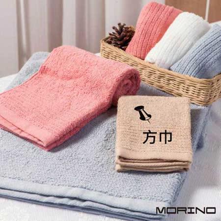 【MORINO摩力諾】五星飯店級美式素色緞條方巾