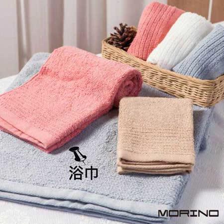 【MORINO摩力諾】五星飯店級美式素色緞條浴巾