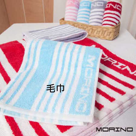 【MORINO摩力諾】五星飯店級色紗彩條毛巾
