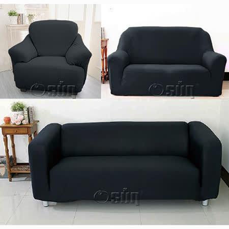 【Osun】一體成型防蹣彈性沙發套、沙發罩素色款(黑色款四人座)CE-173