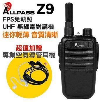ALLPASS Z9 免執照 UHF 無線電對講機 尾音消除 低電壓提醒 【加贈專業空導耳機】