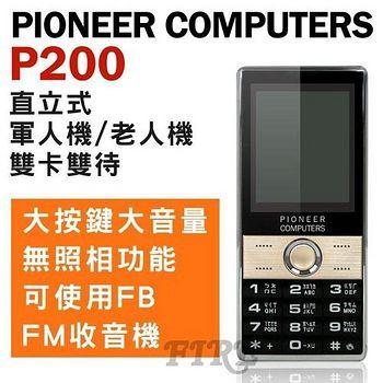 PIONEER COMPUTERS P200 直立式 軍人機 老人機 (雙卡雙待 無照相 FM收音機 大音量 大按鍵)