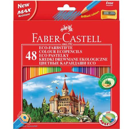 《Faber - Castell 輝柏》48 色油性色鉛筆(紙盒)