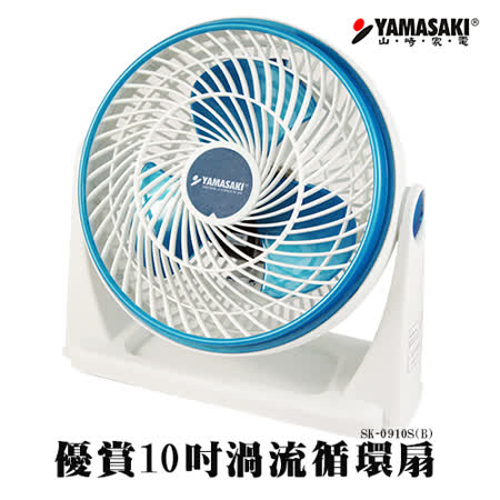 [YAMASAKI山崎家電]優賞10吋渦流循環扇SK-0910SB