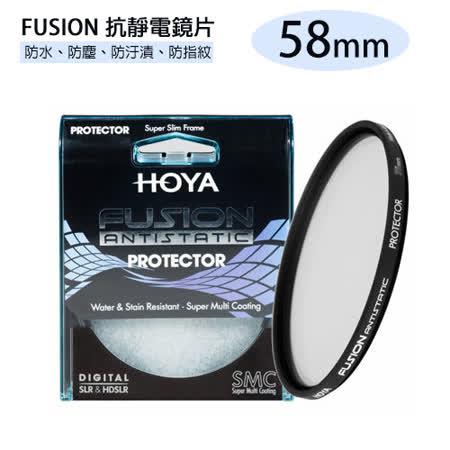 HOYA FUSION PROTECTOR 抗靜電 抗油污 超高透光率 保護鏡 58mm(58,公司貨)