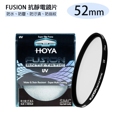 HOYA FUSION UV 抗靜電 抗油污 超高透光率 UV鏡 52mm(52,公司貨)