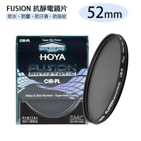 HOYA FUSION CIR-PL 抗靜電 抗油污 超高透光率 偏光鏡 CPL 52mm(52,公司貨)
