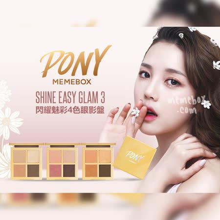 韓國 MEMEBOX PONY 閃耀魅彩4色眼影盤 6.5g 韓妝女王PONY指定