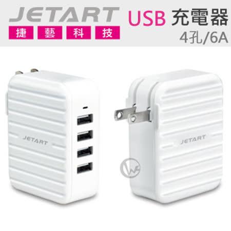 Jetart 捷藝 USB 智慧型 4孔/6A 充電器 (UCA4060)