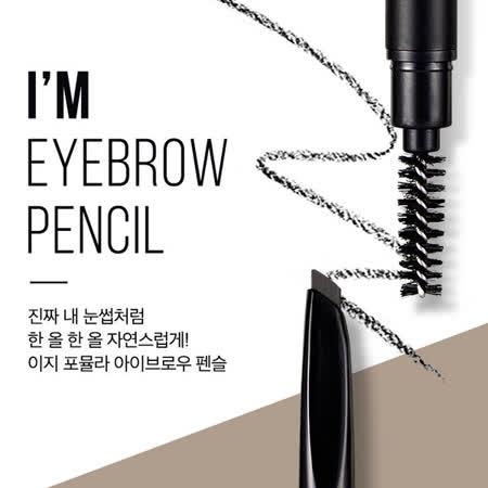 韓國 MEMEBOX 雙頭眉筆 0.3g