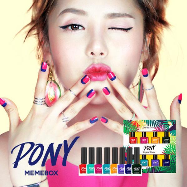 韓國 PONY X MEMEBOX 私藏指甲油 熱帶夢幻系列