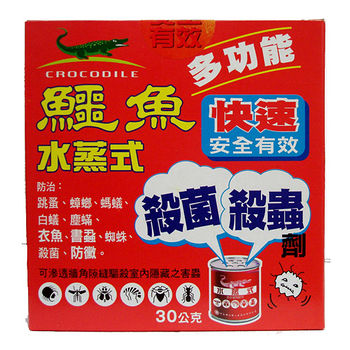 鱷魚水蒸式殺菌殺蟲劑30g