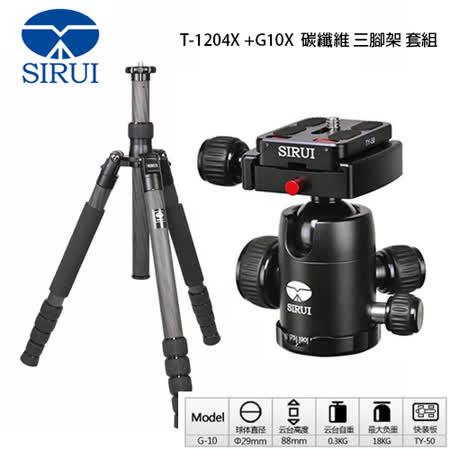 Sirui 思銳 T-1204X+G10X可反折碳纖維三腳架