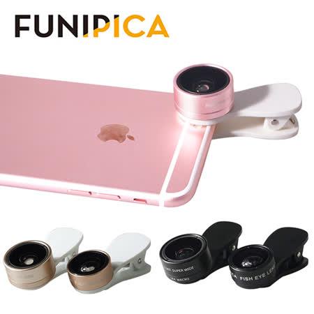 原裝FUNIPICA 0.36x廣角+15X微距+魚眼 三合一鏡頭 簡約時尚 鋁合金外殼 適用手機 平板電腦 光學玻璃鏡頭
