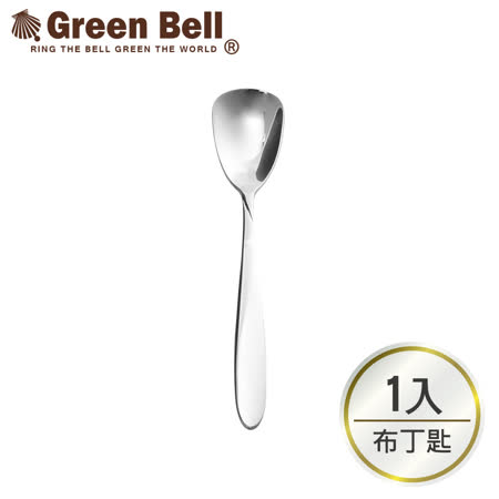 【GREEN BELL綠貝】304不鏽鋼餐具布丁匙