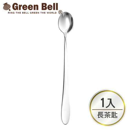 【GREEN BELL綠貝】304不鏽鋼餐具長茶匙