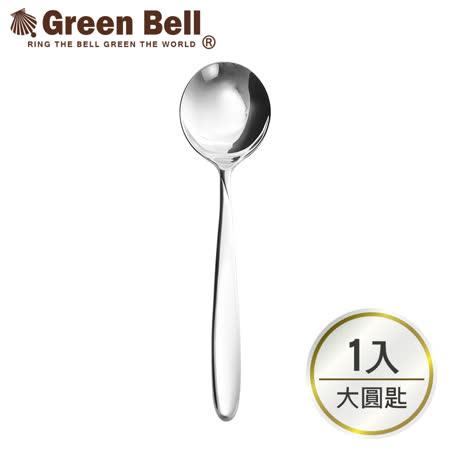 【GREEN BELL綠貝】304不鏽鋼餐具大圓匙